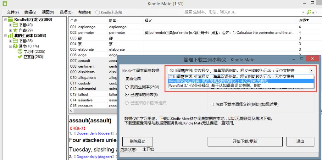 Kindle Mate 下载生词本释义