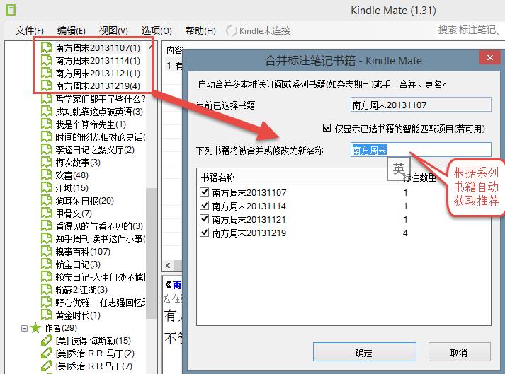 Kindle Mate -合并标注笔记