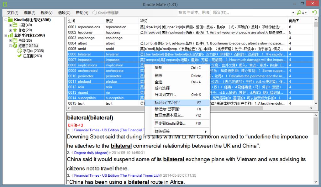 Kindle Mate 批量更改生词本学习状态