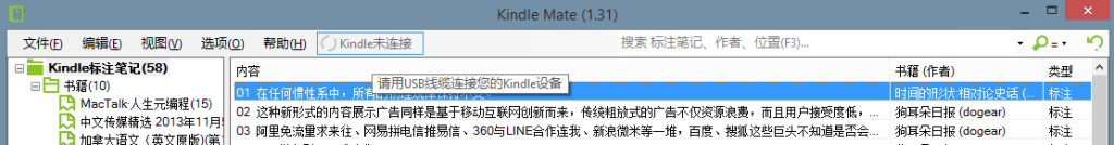 Kindle Mate 检测Kindle状态