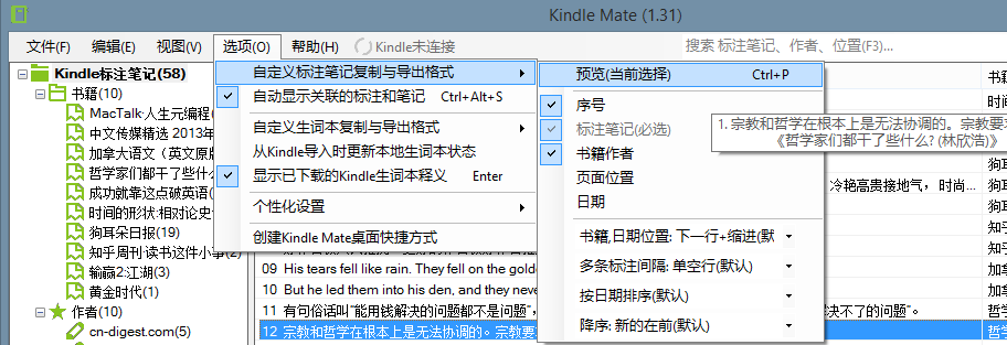 Kindle Mate 阅历-自定义标注笔记格式