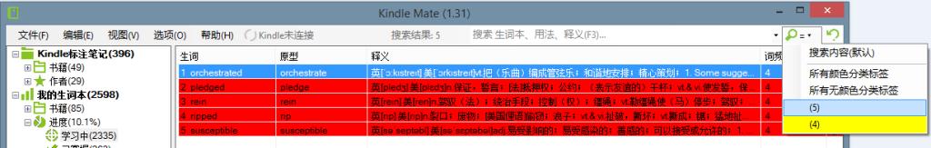 Kindle Mate 颜色标签分类-访问